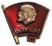 Russische pin Lenin